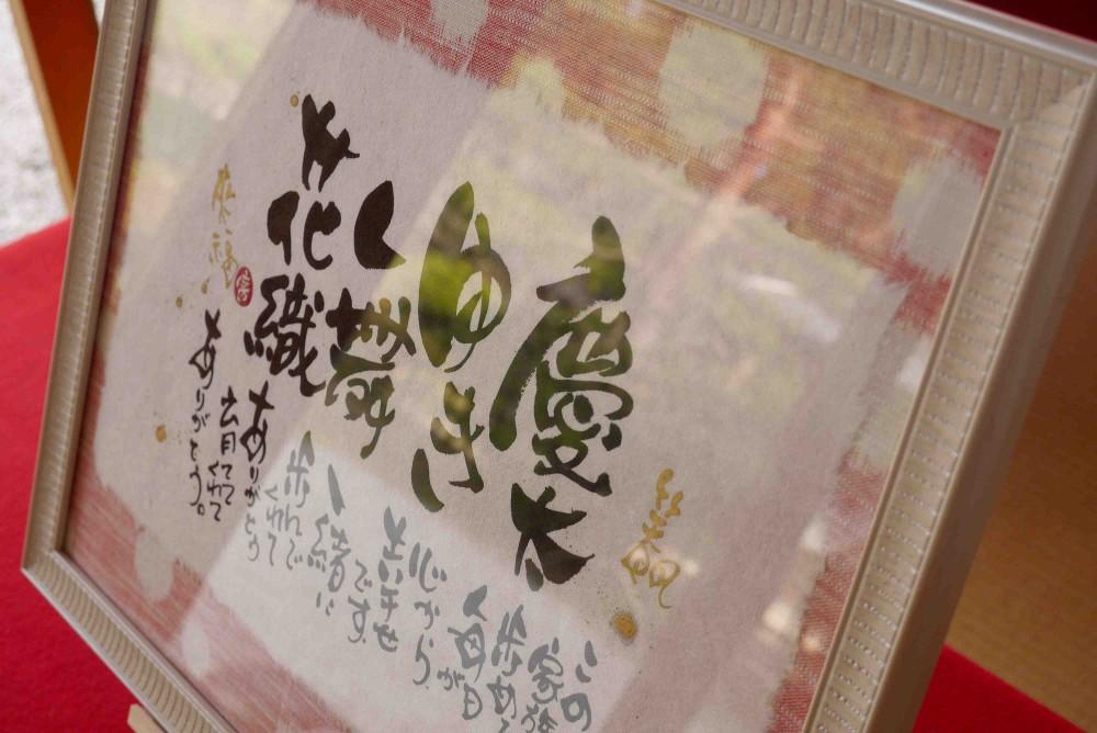 書家 杉田廣貴 書道+織物で受け継ぐ伝統の心『言葉ギフトシリーズ』家族の大切な1枚