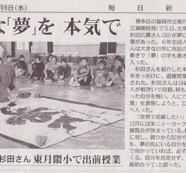 書道家 杉田廣貴 新聞への掲載
