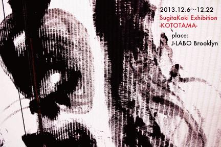Koki Sugita exhibit in NY