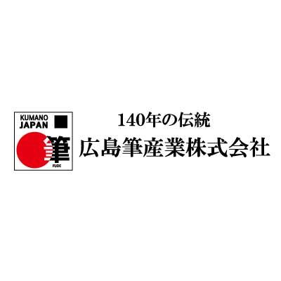 広島筆産業株式会社
