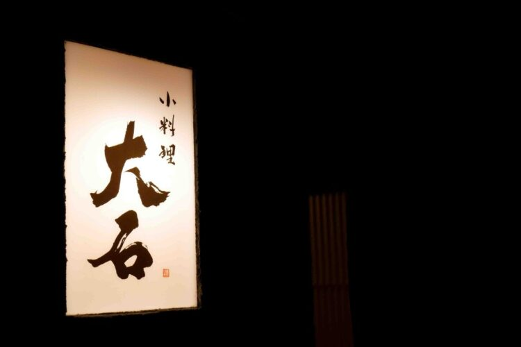 福岡市薬院「小料理 大石」
