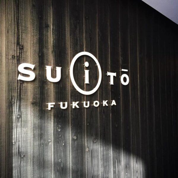 SUiTO 福岡