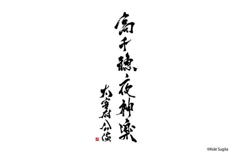 高千穂夜神楽 太宰府公演