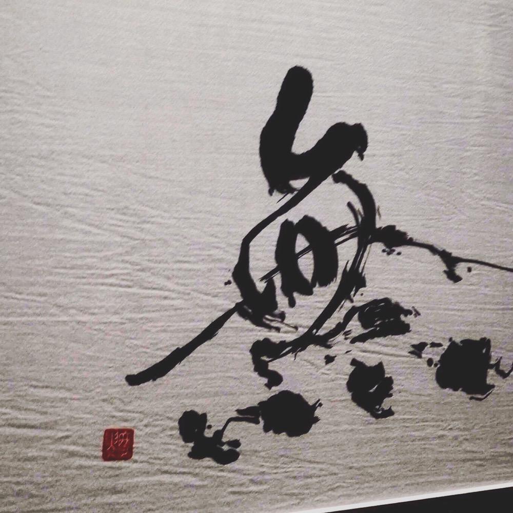 書家 杉田廣貴 アメリカ展示会の書道作品『無』