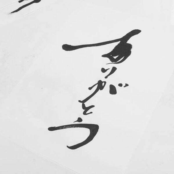 ありがとう。 書家 書道家 Artist 杉田廣貴 Koki Sugita