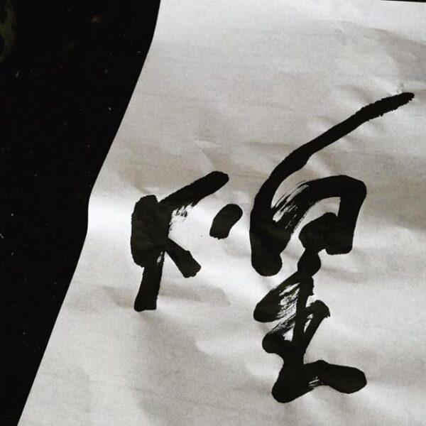 「煌」2016 書道家 杉田廣貴