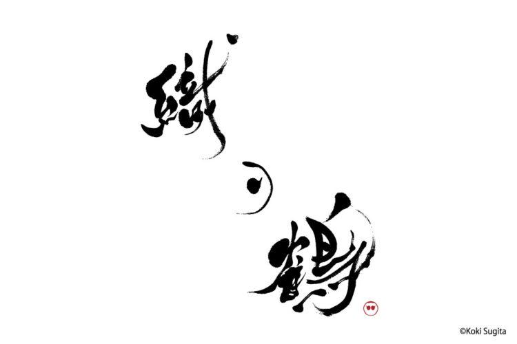 書道デザイン 織り鶴