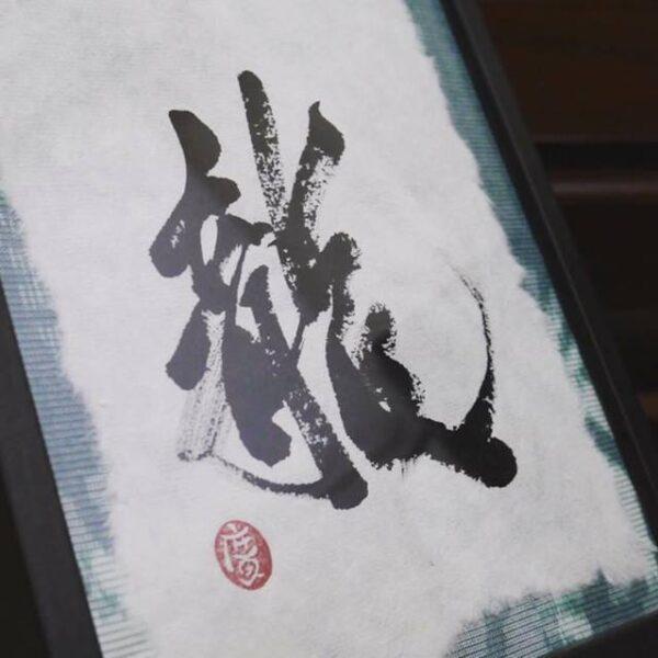 江ノ島神社奉納記念作品 / 書道家 杉田廣貴