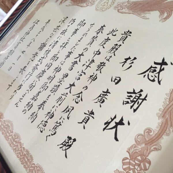 江ノ島神社 感謝状