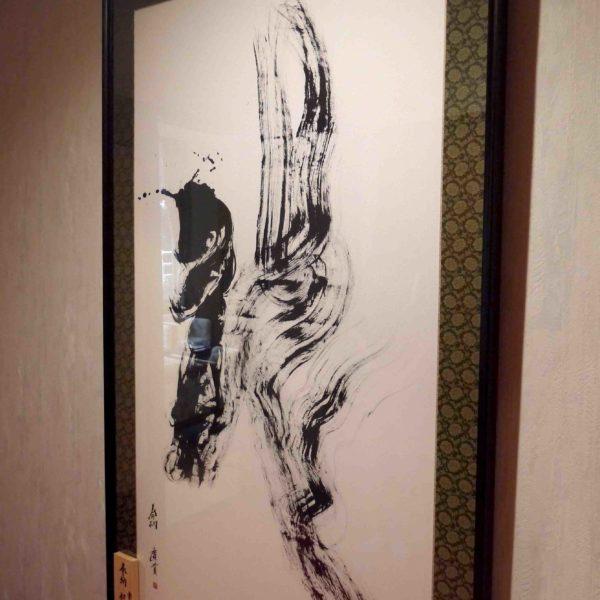 江ノ島神社 書道 杉田廣貴