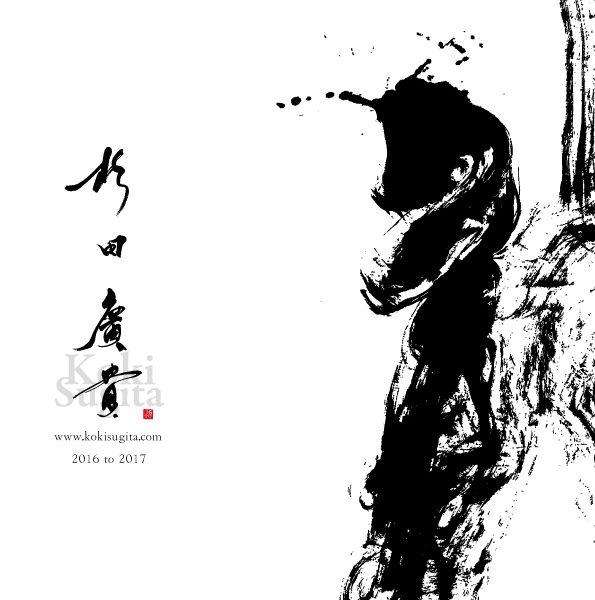 書道家 杉田廣貴 パンフレット 2017