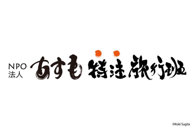 あすも特注旅行班 2014 書道デザイン ロゴ