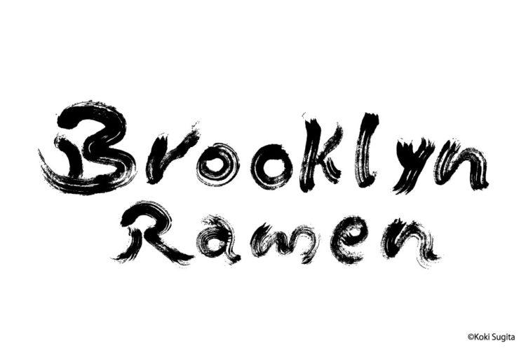 書道デザイン ニューヨーク ブルックリンラーメン