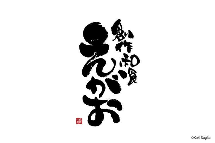 創作和食えがお 2013 屋号 ロゴ 名刺 書道デザイン