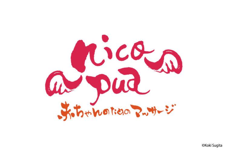 nicopua 赤ちゃんのためのマッサージ 書道デザイン