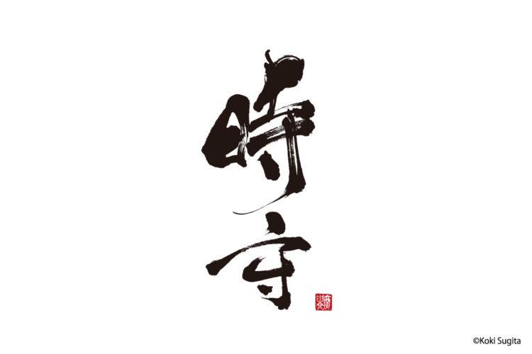 時守 2013 書道デザイン アプリロゴ