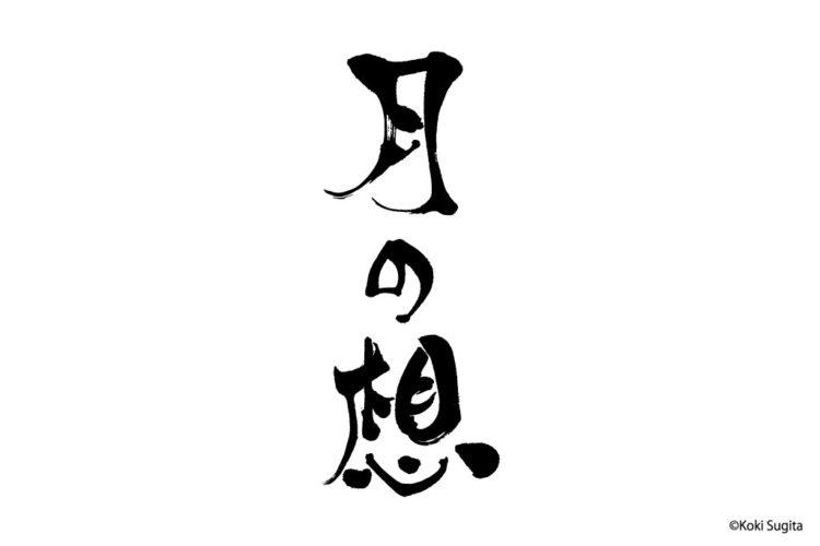 月の想 書道デザイン ロゴ 2014
