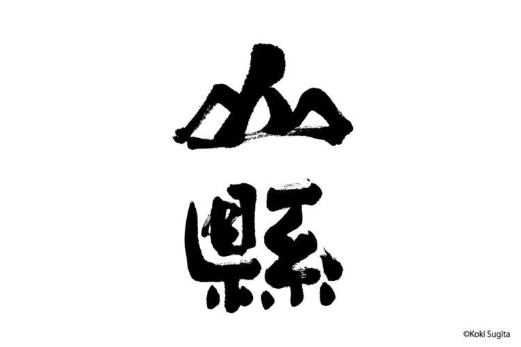 日本酒ラベル 書道デザイン