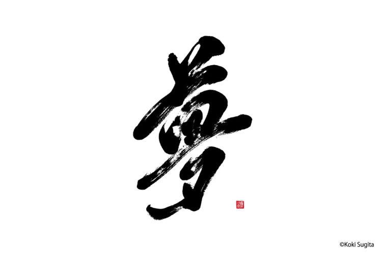 夢フェスタ 書道デザイン