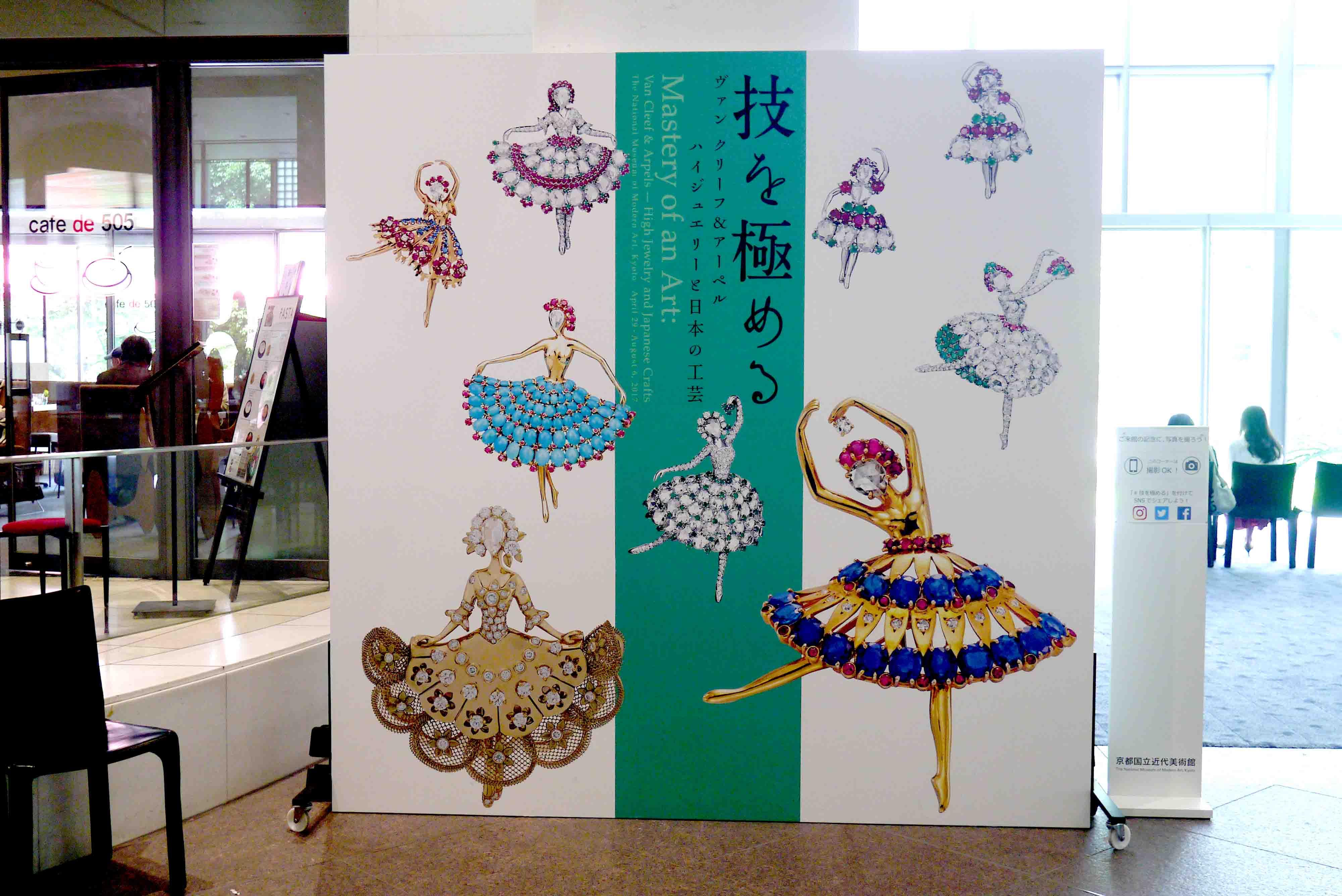 ヴァンクリーフ&アーペル 京都展示会
