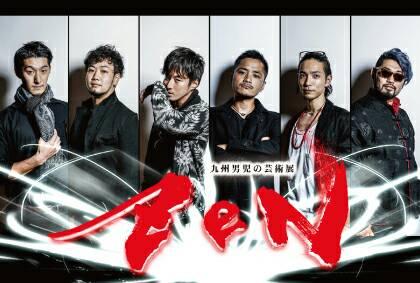 九州男児の芸術展「ZeN」
