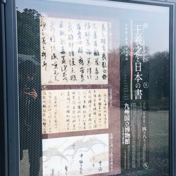 王羲之と日本の書 九州国立博物館