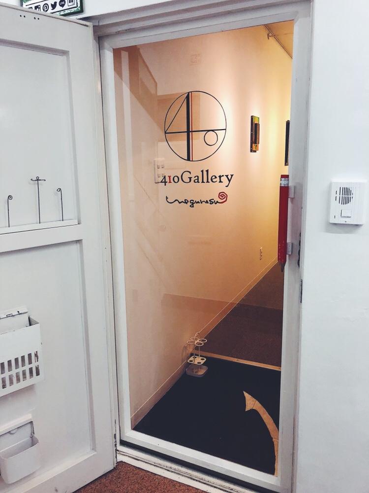 410 Gallery