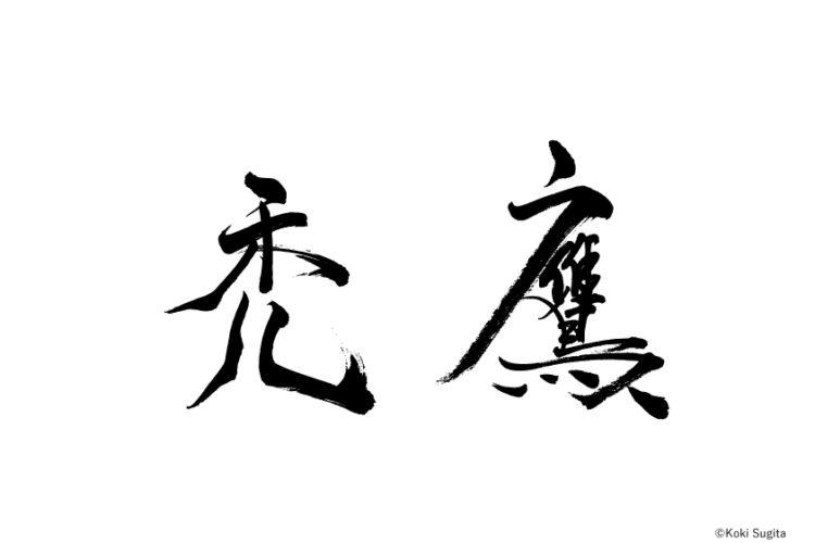 禿鷹 ラーメン 書道 ロゴ