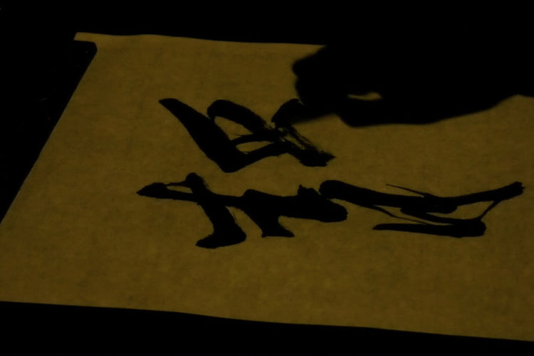 silent Japanese Calligraphy