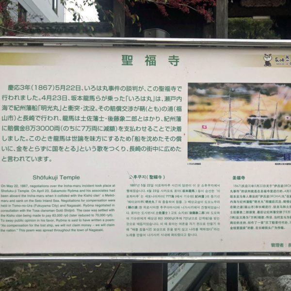 聖福寺 長崎