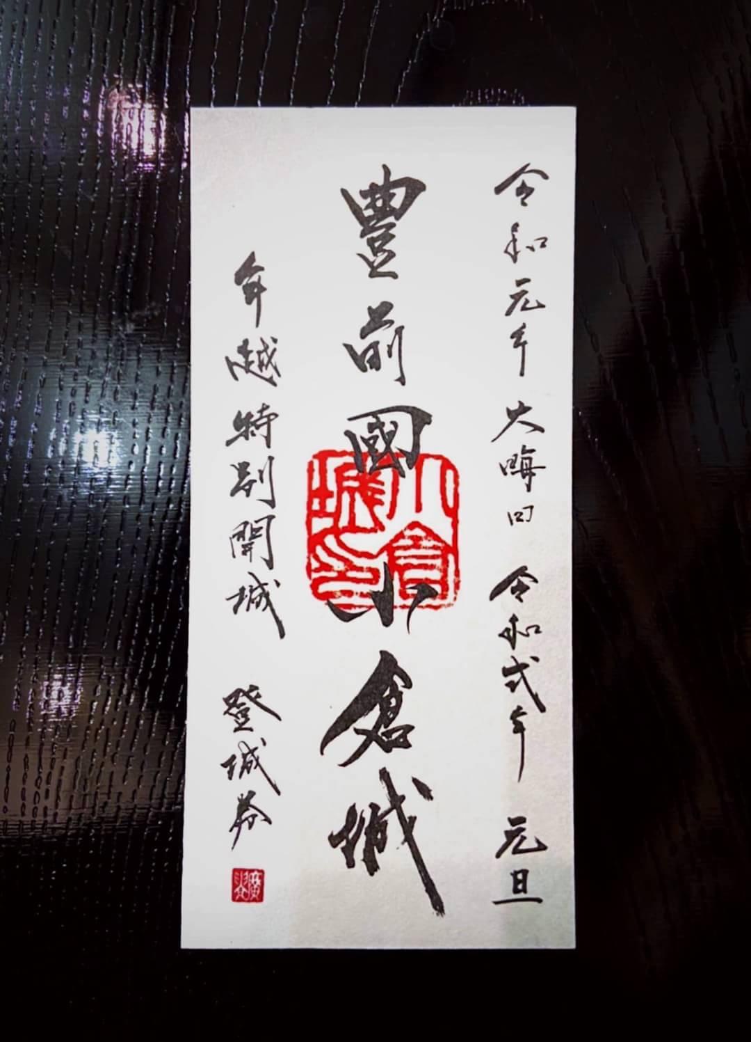 豊前国 小倉城