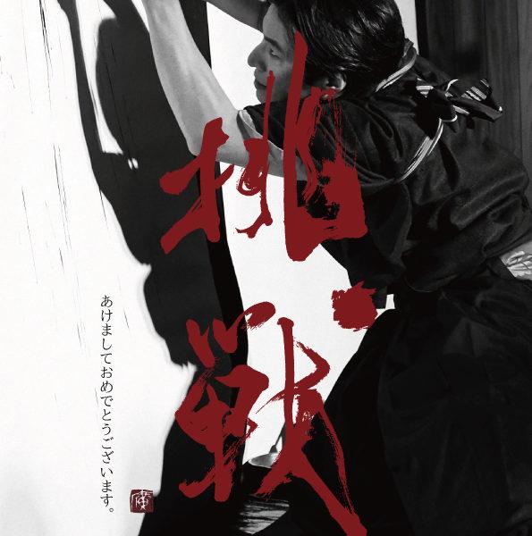 書道家 2020 杉田廣貴