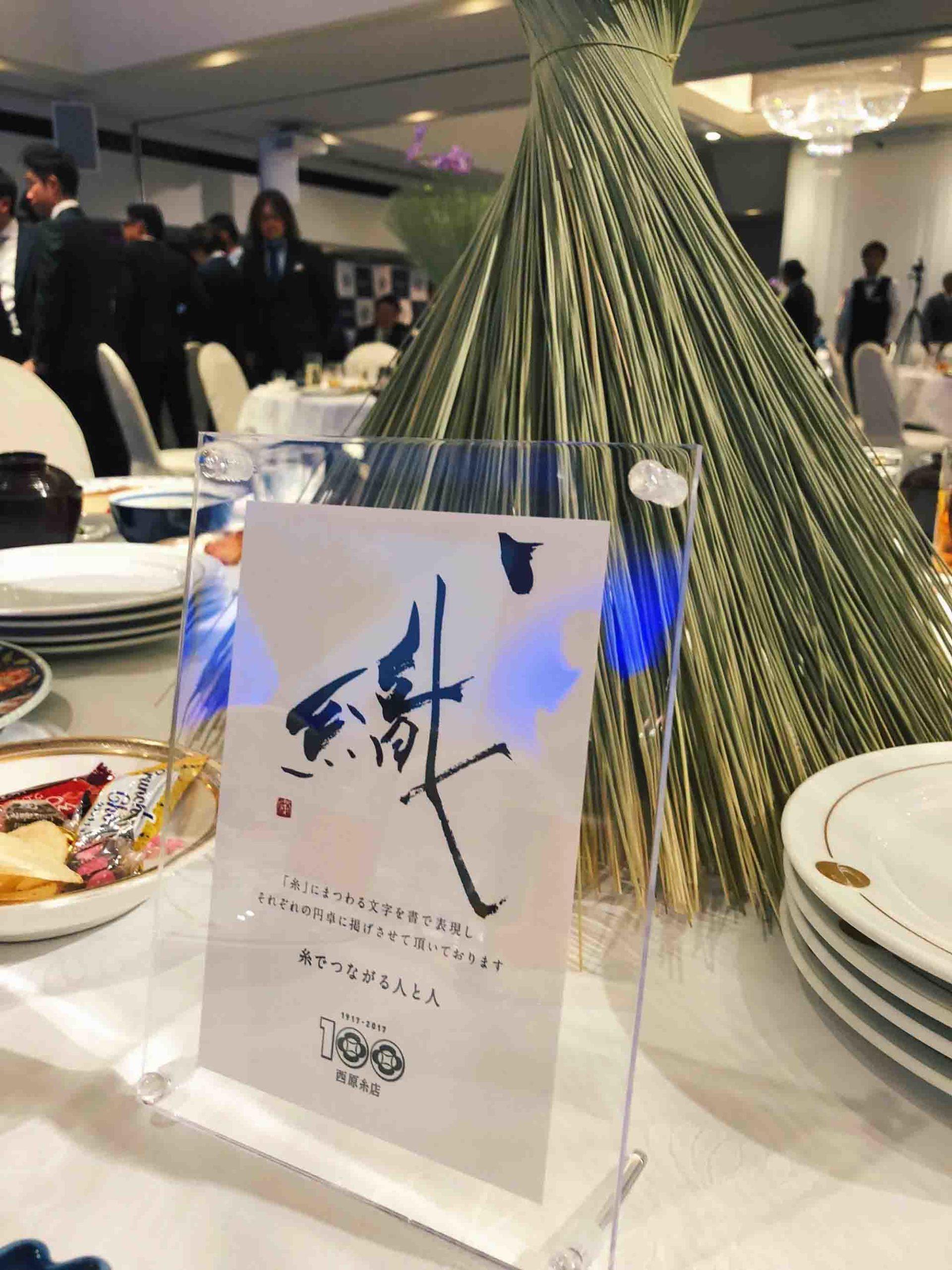 西原糸店100周年パーティ 各テーブルの書道を揮毫