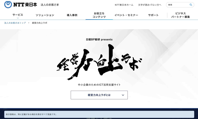 書道 ウェブサイト ロゴ 経営力向上ラボ