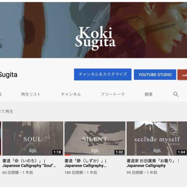 書道家 杉田廣貴 Youtube 開設