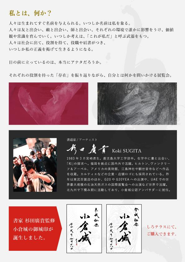 小倉城 杉田廣貴展 2020