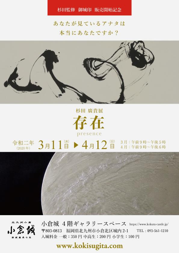 小倉城 個展開催 2020