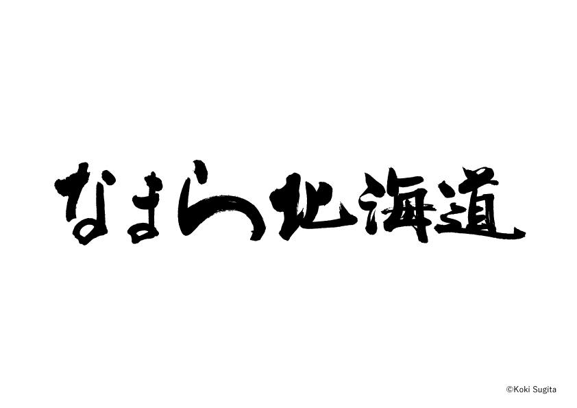 なまら北海道 ベトナム 飲食店 ロゴ