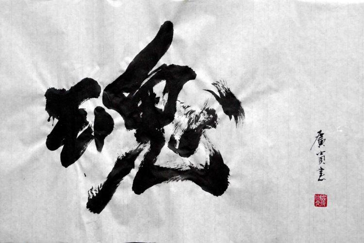 魂 漢字 書道
