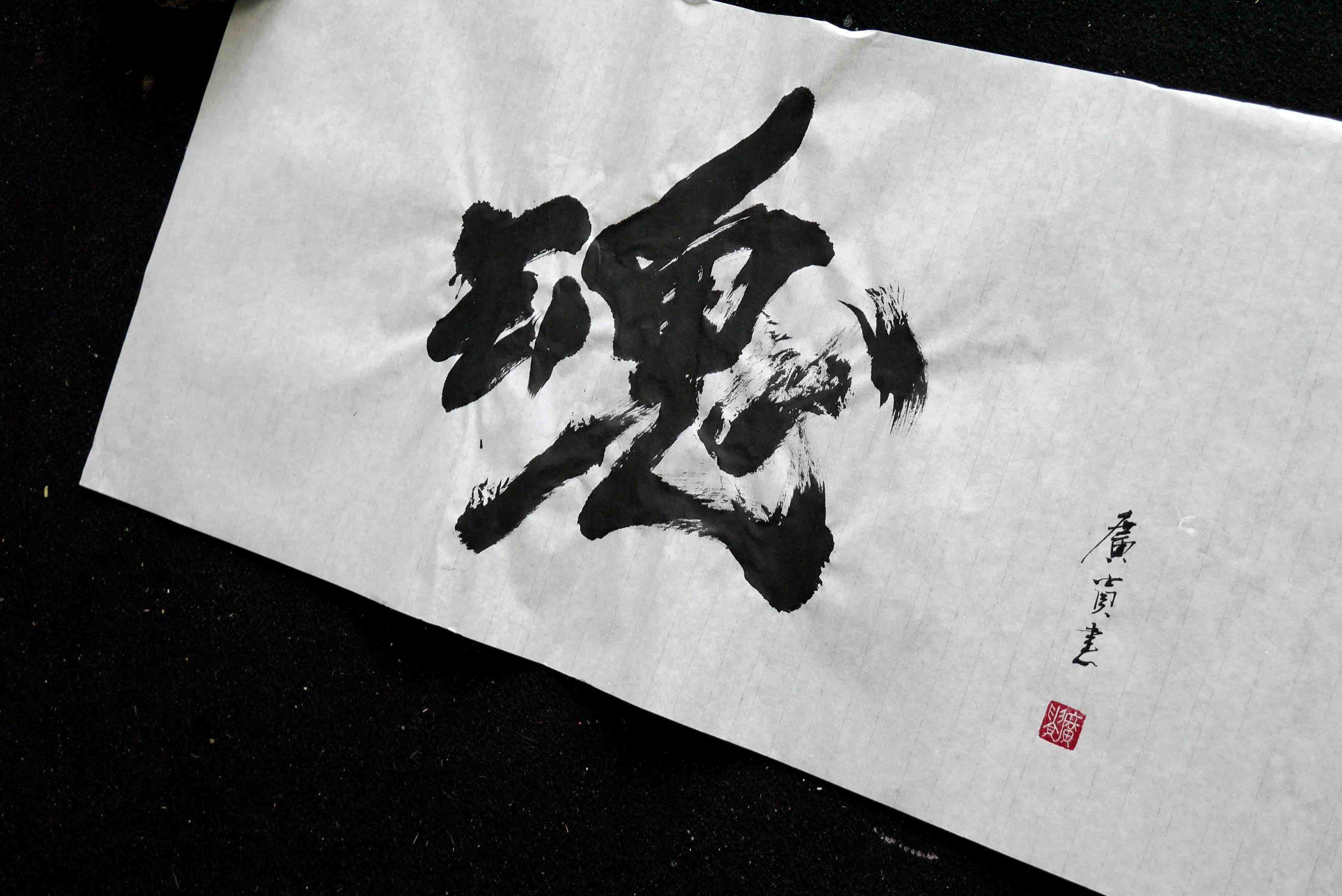 魂 書道 漢字